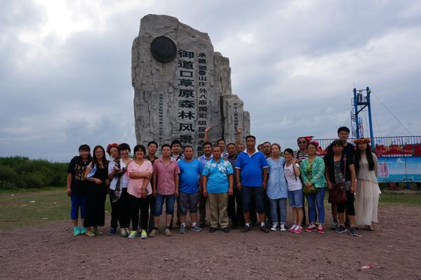 北京藝苑風景園林工程有限公司