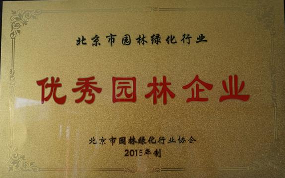 浙江省风景园林设计院有限公司